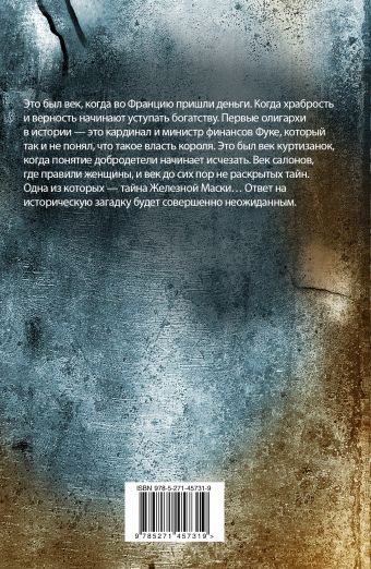 Триллер в век мушкетеров. Железная маска