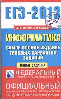 ЕГЭ-2013. ФИПИ. Информатика. (84x108/32) Самое полное издание типовых вариантов заданий