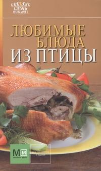 Любимые блюда из птицы