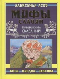 Мифы славян. Большая книга сказаний