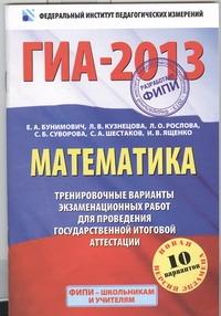 ГИА-2013. ФИПИ. Математика. (60x90/16) 10 вариантов