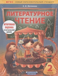 Литературное чтение. 2 класс. Комплект