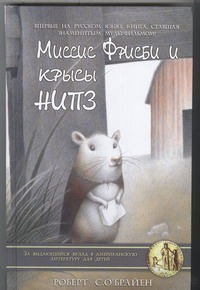 Миссис Фрисби и крысы НИПЗ.Мышиная мама и храбрая команда.
