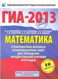 ГИА-2013. ФИПИ. Математика. (60x90/8) 10 вариантов