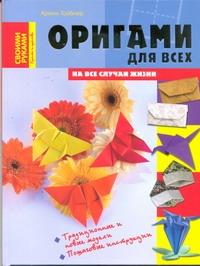 Оригами для всех на все случаи жизни