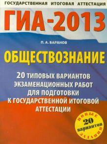 ГИА-2013. ФИПИ. Обществознание. (60x90/8) 20 типовых вариантов