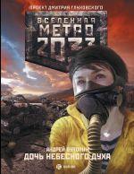 Метро 2033: Дочь небесного духа
