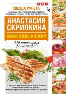 Вкусные рецепты за 35 минут
