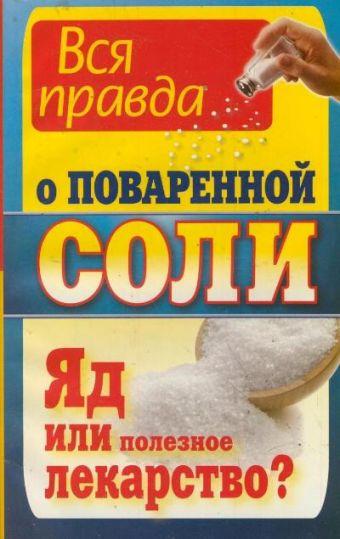 Вся правда о поваренной соли. Яд или полезное лекарство?