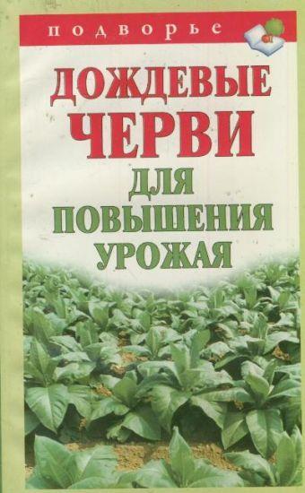 Дождевые черви для повышения урожая
