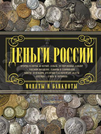 Деньги России. Монеты и банкноты России
