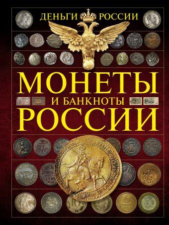 «Монеты и банкноты России. Деньги России»