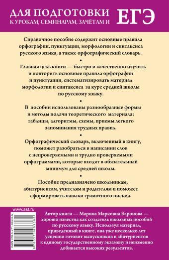 Все правила русской орфографии и пунктуации с приложением универсального орфографического словаря и краткого курса грамматики