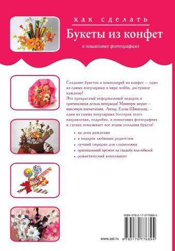 Как сделать букеты из конфет в пошаговых фотографиях
