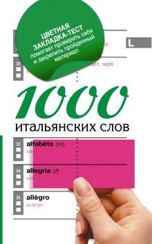 1000 итальянских слов