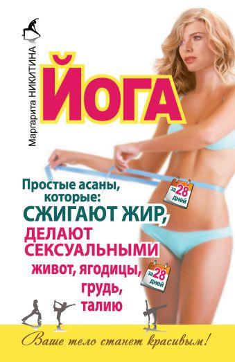 Йога. Простые асаны, которые сжигают жир, делают сексуальными живот, ягодицы, грудь, талию
