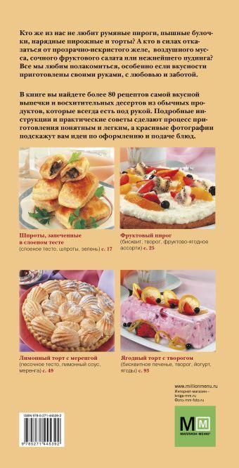 Выпечка и десерты на все случаи жизни