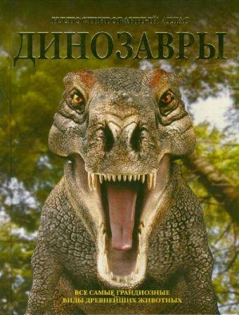Динозавры. Все самые грандиозные виды древнейших животных