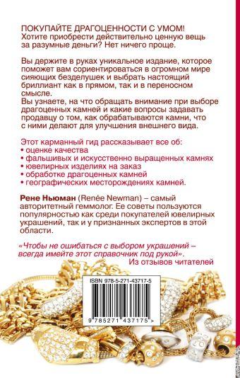 Бриллианты, жемчуг, золото, платина, драгоценные камни