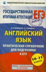 ЕГЭ Английский язык. Практический справочник для подготовки к ЕГЭ. 10-11 классы