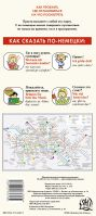 Берлин. Складная туристическая подробная карта.