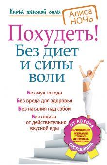 Похудеть! Без диет и силы воли