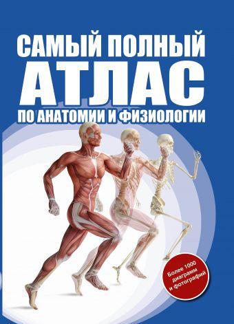 Самый полный атлас по анатомии и физиологии