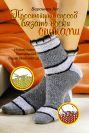 Простейший способ вязать носки спицами