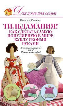 Тильдамания! Как сделать самую популярную в мире куклу своими руками