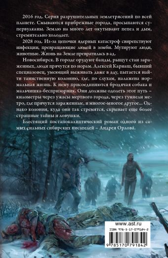 Сибирь 2028. Армагеддон