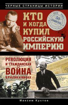 Кто и когда купил Российскую империю