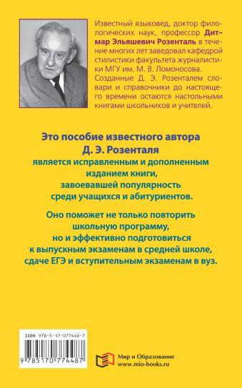Пособие по русскому языку с упражнениями для поступающих в вузы