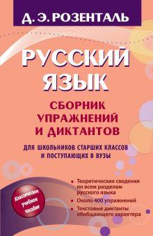 Русский язык: Сборник упражнений и диктантов.
