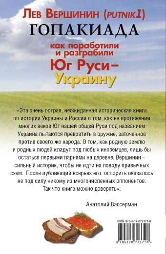 Гопакиада. Как поработили и разграбили юг России- Украину