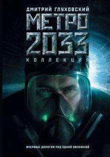 Метро 2033 / Метро 2034