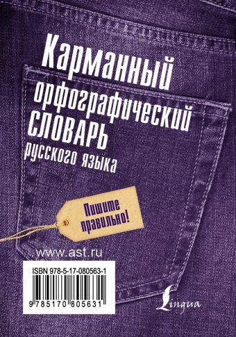 Карманный орфографический словарь русского языка