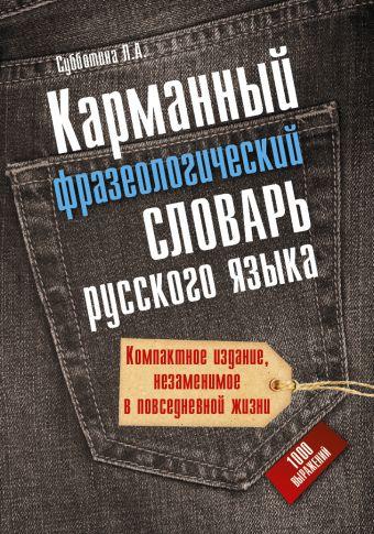 Карманный фразеологический словарь русского языка