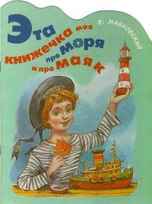 Эта книжечка моя про моря и про маяк