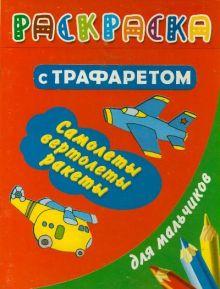 Раскраска с трафаретом для мальчиков. Самолеты, вертолеты, ракеты