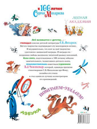 Стихи и сказки С.Михалкова детям. Рисунки В.Чижикова. К 100-летию