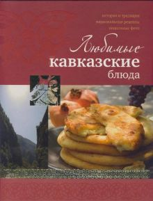 Любимые кавказские блюда (Курбацких)