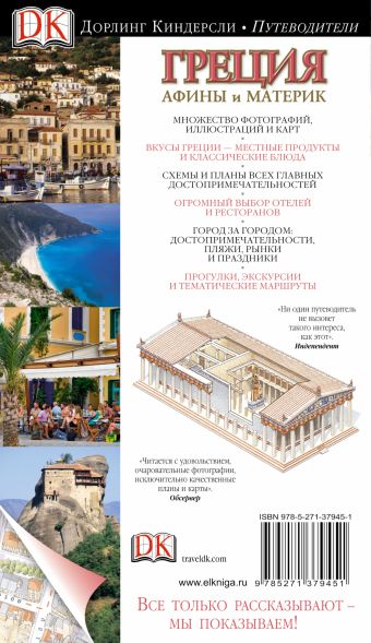 Греция. Афины и материк