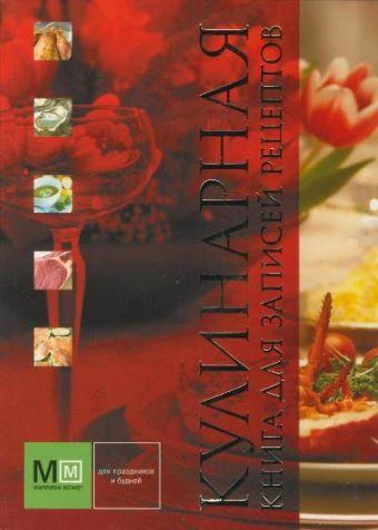 Кулинарная книга для записи рецептов