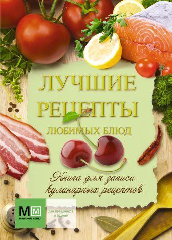 Книга для записи кулинарных рецептов. Лучшие рецепты любимых блюд
