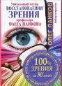 Уникальный метод восстановления зрения. 100% зрения за 30 дней .