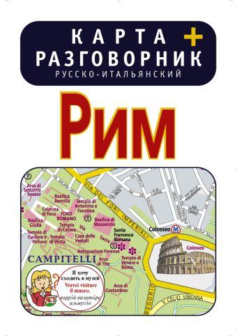 Рим. Карта + русско-итальянский разговорник