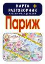 Париж. Карта + русско-французский разговорник
