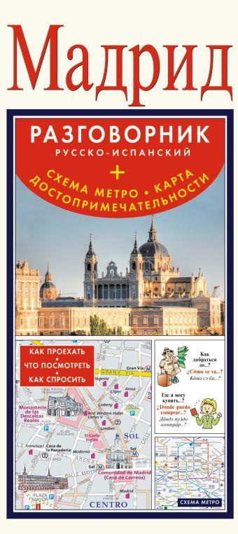 Мадрид. Карта + русско-испанский разговорник