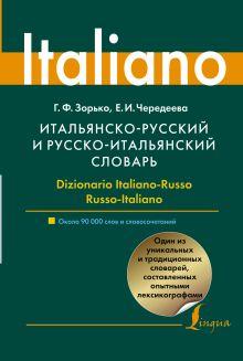 Итальянско-русский и русско-итальянский словарь = Dizionario Italiano-