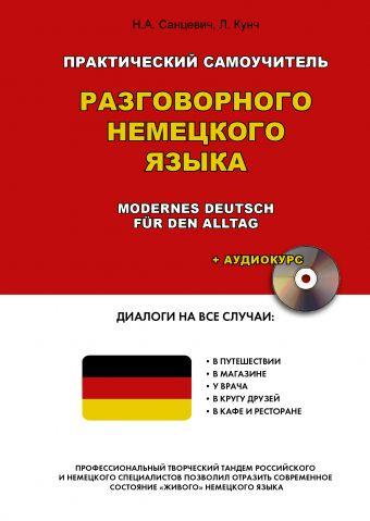 Практический самоучитель разговорного немецкого языка